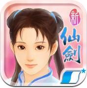 新仙剑奇侠传(单机) (iPhone / iPad)