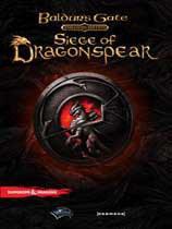 博德之门:围攻龙刃堡 Baldur's Gate: Siege of Dragonspear