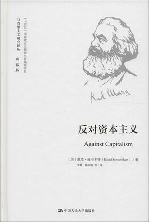 《反對資本主義》txt,chm,pdf,epub,mobi電子書下載