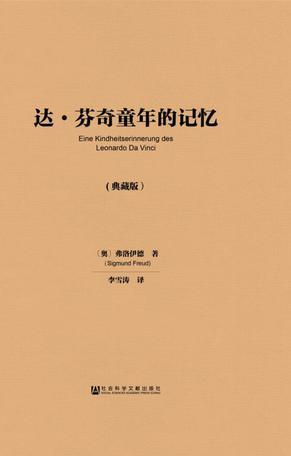 达•芬奇童年的记忆(典藏版)
