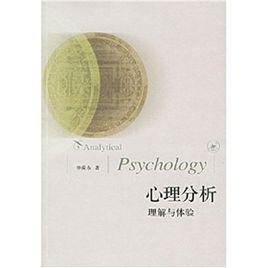 心理分析入門:我的理解與體驗<MASTER.