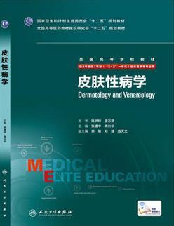 皮膚性病學 第3版