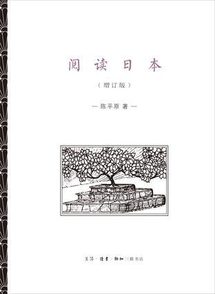 阅读日本(增订版)