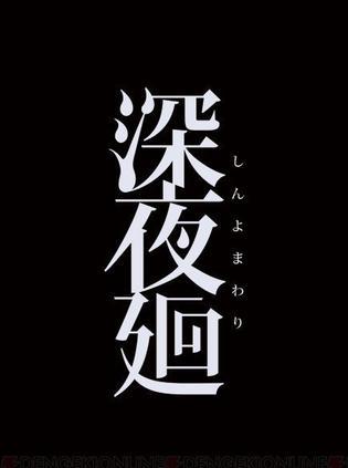 深夜廻 Yomawari: Midnight Shadows