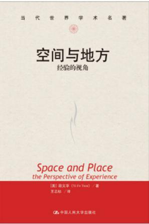 空间与地方