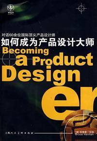 如何成为产品设计大师