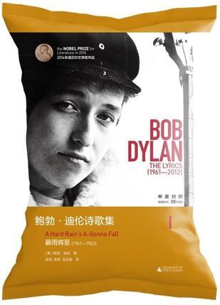 鲍勃·迪伦诗歌集Ⅰ:暴雨将至(1961—1963)