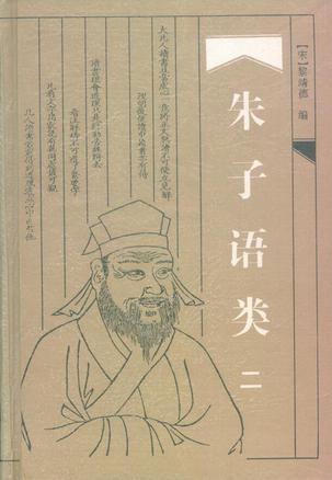 朱子语类(全四册)