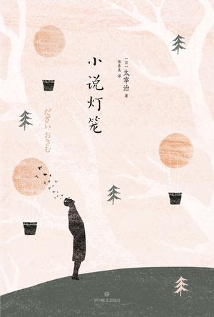 Book Cover: 小说灯笼
