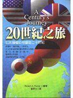 20世紀之旅