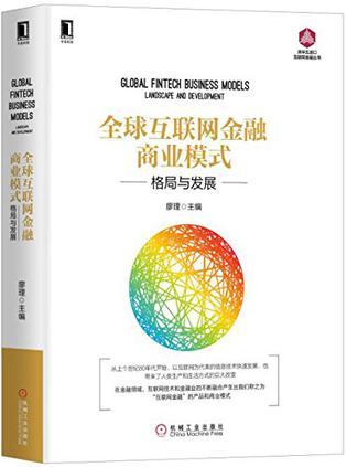 全球互联网金融商业模式