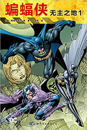 蝙蝠侠:无主之地 1