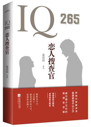 IQ265恋人搜查官
