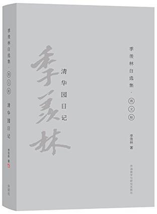 清华园日记:季羡林自选集 图文版