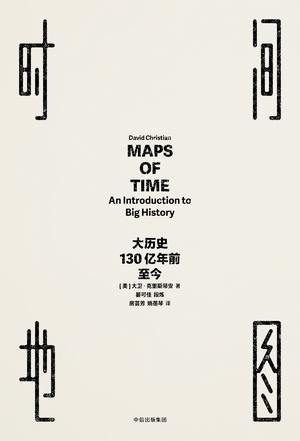 时间地图:大历史,130亿年前至今(见识丛书)