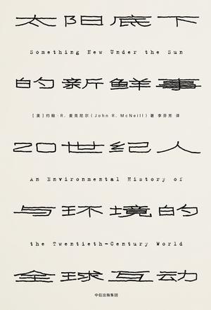 见识丛书·太阳底下的新鲜事:20世纪人与环境的全球互动