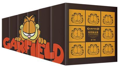 加菲猫全集:40周年典藏版
