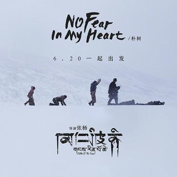 No Fear In My Heart