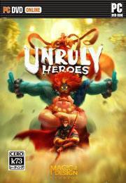 非常英雄  Unruly Heroes