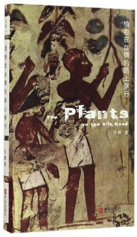 植物在丝绸的路上穿行