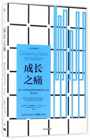 成长之痛(建立可持续成功组织的路径图与工具第5版)/MBA精读系列