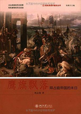鹰旗飘落:拜占庭帝国的末日