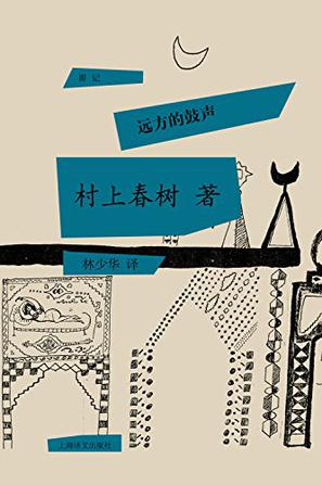 Book Cover: 远方的鼓声