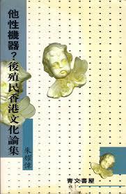 他性機器?後殖民香港文化論集