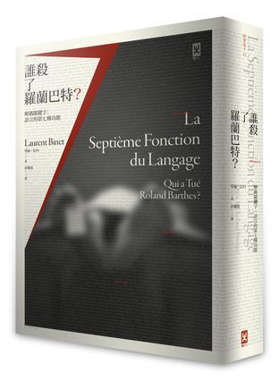 語言的第七種功能