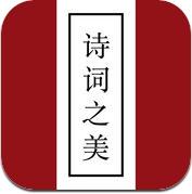 诗词之美 (iPhone / iPad)