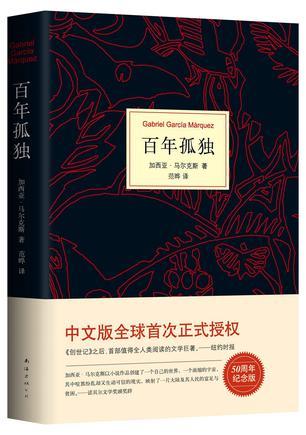 百年孤独(50周年纪念版)