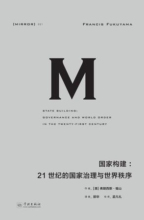 Book Cover: 国家构建