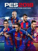 实况足球2018 Pro Evolution Soccer 2018