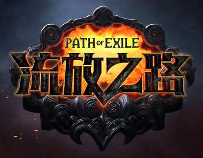 流放之路 Path of Exile