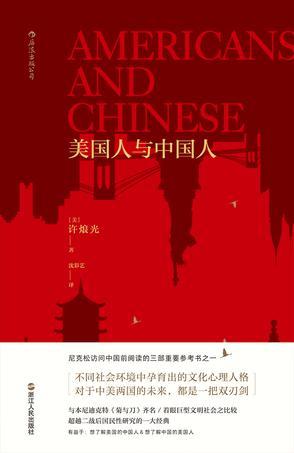 美国人与中国人