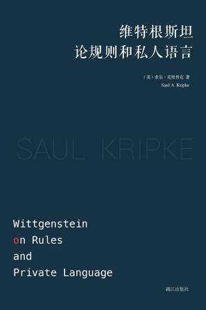 维特根斯坦论规则和私人语言