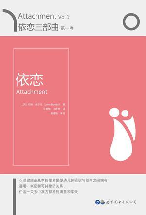 依恋三部曲•第一卷 依恋