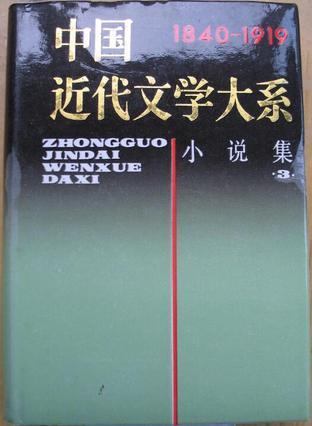 中国近代文学大系5
