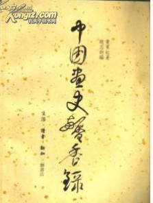 中国画史馨香录