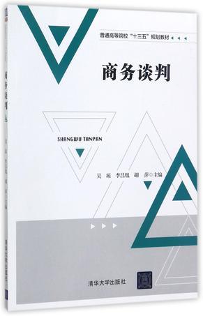 商务谈判(普通高等院校十三五规划教材)