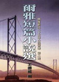 爾雅短篇小說選 第二集