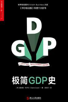 Book Cover: 极简GDP史