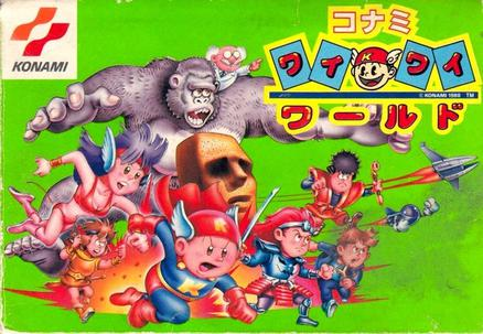 Konami世界 コナミワイワイワールド