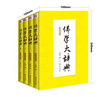 佛学大辞典(简体横排版)