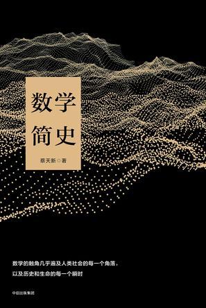 《数学简史》蔡天新epub+mobi+azw3下载