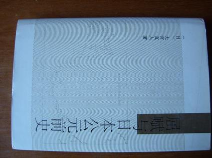 屈赋与日本公元前史