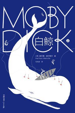白鲸(作家榜经典文库)