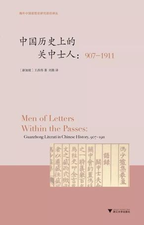 中國歷史上的關中士人