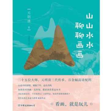 山山水水聊聊画画(元明清)