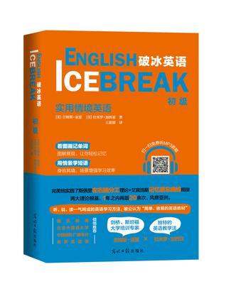 破冰英语·初级